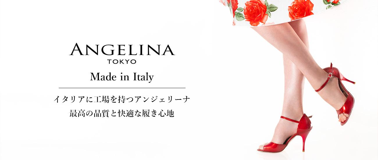 ANGELINA TOKYO Made in Italy イタリアに工場を持つアンジェリーナ 最高の品質と快適な履き心地